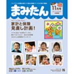 まみたん大阪東版7月号(6月2日号)が発行されました♪