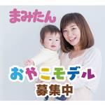 京阪版 まみたん親子モデル募集!