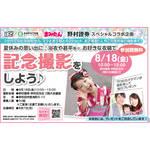 【8/18(金)】夏休み思い出無料写真撮影会