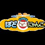 【PR】ぱどにゃんこは、もうダウンロードしてくれたかにゃあ!?
