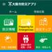大阪市防災アプリをダウンロードしよう!