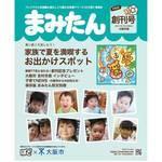 まみたん大阪市版『表紙写真』大募集!【0~6歳限定】まみたんブックの表紙を飾ってくれるキッズフォトを募集中です!