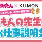 【京都】まみたん京都版×KUMON くもんの先生お仕事説明会、終了しました!