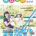 子育て支援を進める県民運動広報誌「はぴるぷ みやぎ」Vol.09(2017年6月)発行されました