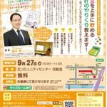 【9/27(水)開催】お金を上手に貯めるセミナー