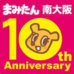 【9月2日(土)】まみたんFesta!!☆第2弾応募はコチラ  ☆応募締切:8月15日(火)