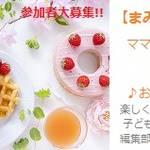 【参加無料】お茶&ケーキ付き!ママのための防災セミナー参加者募集!<大阪市内開催>
