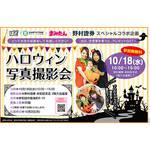 【10/18(水)開催】ハロウィン無料写真撮影会