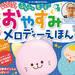今月の絵本プレゼント|脳科学おばあちゃん、久保田カヨ子先生監修 赤ちゃんぐっすり脳もすくすく ふわふわもこもこ「おやすみメロディーえほん」