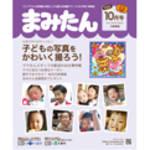 まみたん大阪東版10月号(9月1日号)が発行されました♪