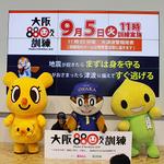 9月5日(火)午前11時スタート【大阪880万人訓練】に参加しよう!|もしものときに備えていのちを守る行動の訓練をしたり、防災について考えましょう!