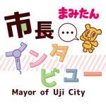 【まみたん京都版】市長インタービュー vol.1 宇治市長 山本 正さん