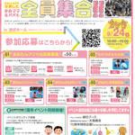 9/24(日)まみたん10周年特別イベント【家族祭り 全員集合】