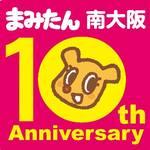 【豪華プレゼントが当たる!】まみたん南大阪版10周年記念!☆応募締切:10月31日(火)