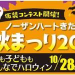 10/28(土)~29(日) ノーザンハートきたまち秋まつり2017