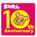 【豪華プレゼントが当たる!】まみたん泉州版10周年記念号プレゼント!