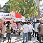 11/8(水)・9(木)開催! 『第30回江戸川「食」文化の祭典』