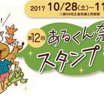 第12回あるくん奈良スタンプラリー