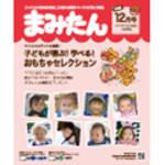 まみたん大阪東版12月号(11月10日号)が発行されました♪