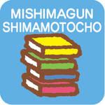 【三島郡島本町】図書館へ行こう!11月
