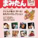 【まみたん大阪市版】12月号発行しました♪|大阪市内の幼稚園・保育園・認定こども園や、区役所の子育て支援窓口で配布中!