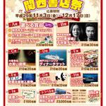 総勢340名に特典付きチケットなどが当たる!「関西書店祭」150書店でスタート【関西限定】
