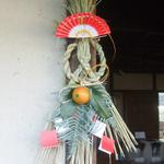 12/23(土・祝)「新しい年をむかえるための「正月飾り」を親子で作ろう!」