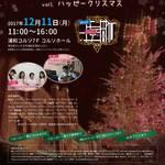 【さいたま市】12/11(月) chaTomoマルシェ vol1.ハッピークリスマス