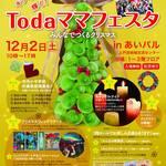 【戸田市】12/2(土)キラキラ輝くTodaママフェスタ みんなでつくるクリスマス
