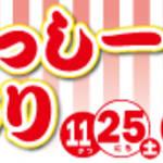 """【川口市】11/25(土)・26(日) """"やりくり""""を楽しく学べる 「くらっしーまつり」"""