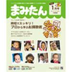 まみたん大阪東版1月号(12月1日号)が発行されました♪