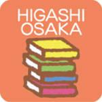 【 東大阪市 】図書館へ行こう
