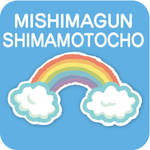 【三島郡島本町】子育てすくすく情報 12月