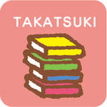 【高槻市】図書館へ行こう! 12月