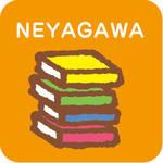【寝屋川市】図書館へ行こう!