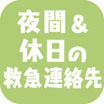 まみママほすぴたる★ 夜間&休日の救急連絡先