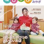 子育て支援を進める県民運動広報誌「はぴるぷ みやぎ」Vol.11(2017年12月)発行されました