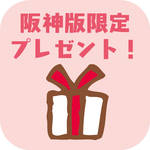 What's News!! 2月号