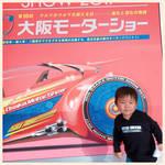 大阪モーターショーに行ってきたよ♪ まみーSNS部★インスタグラムレポート