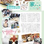 【レポート】第1回 家フェスイベントレポート