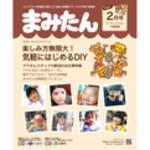 まみたん大阪東版2月号(1月12日号)が発行されました♪