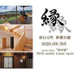 春日元町「木の町並みプロジェクト」モデルハウス見学会