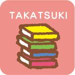 【高槻市】図書館へ行こう!1月