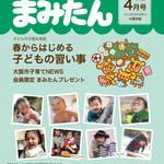 【まみたん大阪市版】2月号発行しました♪|大阪市内の幼稚園・保育園・認定こども園や、区役所の子育て支援窓口で配布中!
