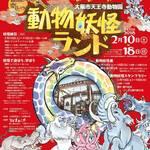 大阪市|おでかけイベント情報 動物園・図書館・行政イベント【2月6日更新】
