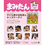 まみたん大阪東版3月号(2月2日号)が発行されました♪