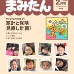 まみたん浜松版 2月号発行のお知らせ