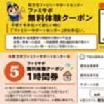 【枚方市】あなたの子育て応援! 「ファミサポ」無料体験実施中!!