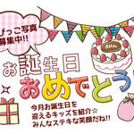 【京都】4月生まれのちびっこ写真 大募集!