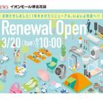 イオンモール堺北花田店 3月20日(火)リニューアルオープン!